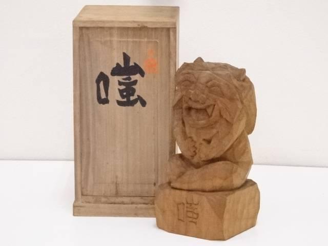 【木・竹工芸】木彫特集 逸見良之助造 木彫「嗤」置物(共箱)【送料無料】