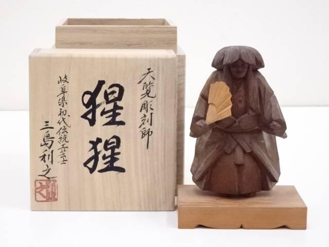 【木・竹工芸】木彫特集 三島利之造 一位木彫猩猩置物(共箱)【送料無料】