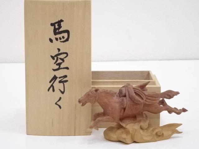 【木・竹工芸】木彫特集 東勝廣造 木彫置物「馬空行く」(共箱)【送料無料】