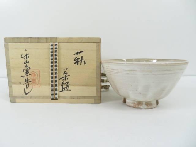 【茶道具】萩焼 清水日呂志造 茶碗(共箱付)【送料無料】