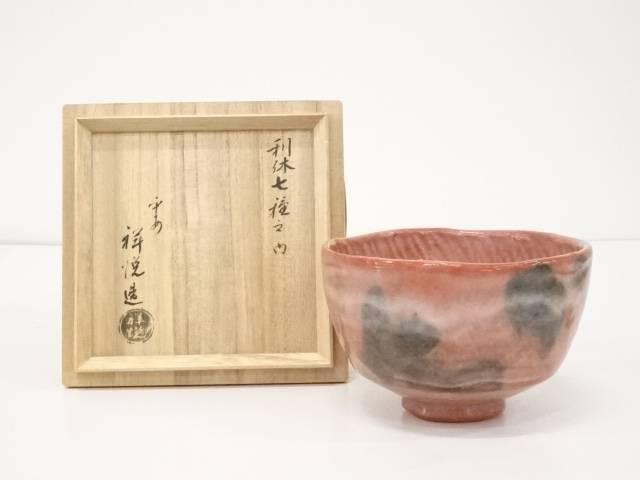 【茶道具】京焼 平安祥悦造 利休七種之門「木守」茶碗 共箱【送料無料】