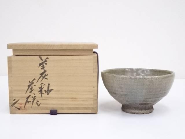 【ハッピーサマーセール50%オフ!】【茶道具】上野焼 高鶴元造 灰釉茶碗(共箱)【送料無料】