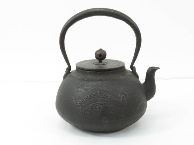 【ハッピーサマーセール35%オフ!】【茶道具】現代物 鉄瓶【送料無料】