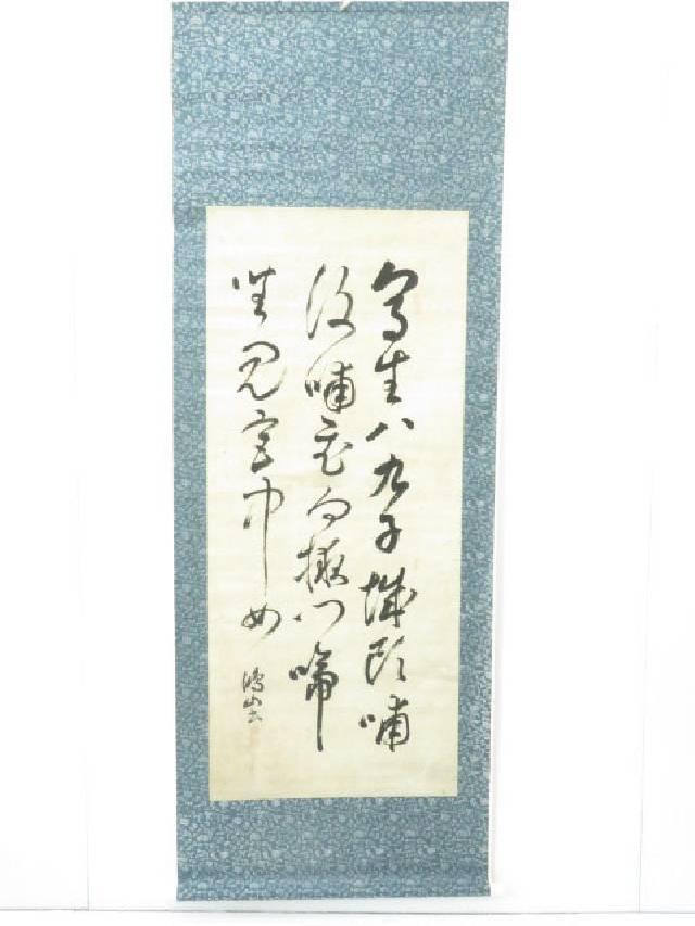 【ハッピーサマーセール35%オフ!】書画 鴻山筆 肉筆紙本掛軸【送料無料】