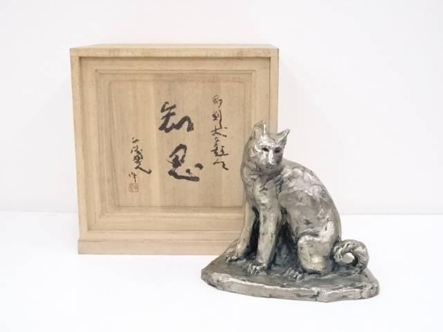 【スーパーSALE30%オフ!】【金属】北村西望造 鋳銅犬置物(共箱)【送料無料】