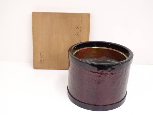 【スーパーSALE30%オフ!】【茶道具】千家十職中村宗哲造 阿しろ目火桶【送料無料】