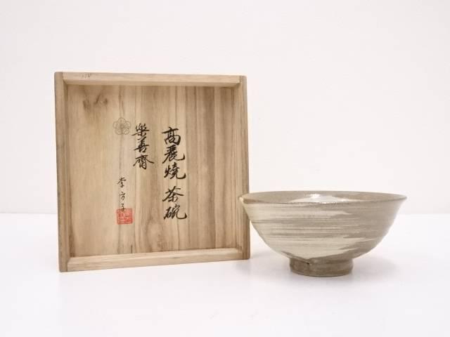 【ハッピーサマーセール50%オフ!】【茶道具】李方子造 高麗刷毛目茶碗【送料無料】