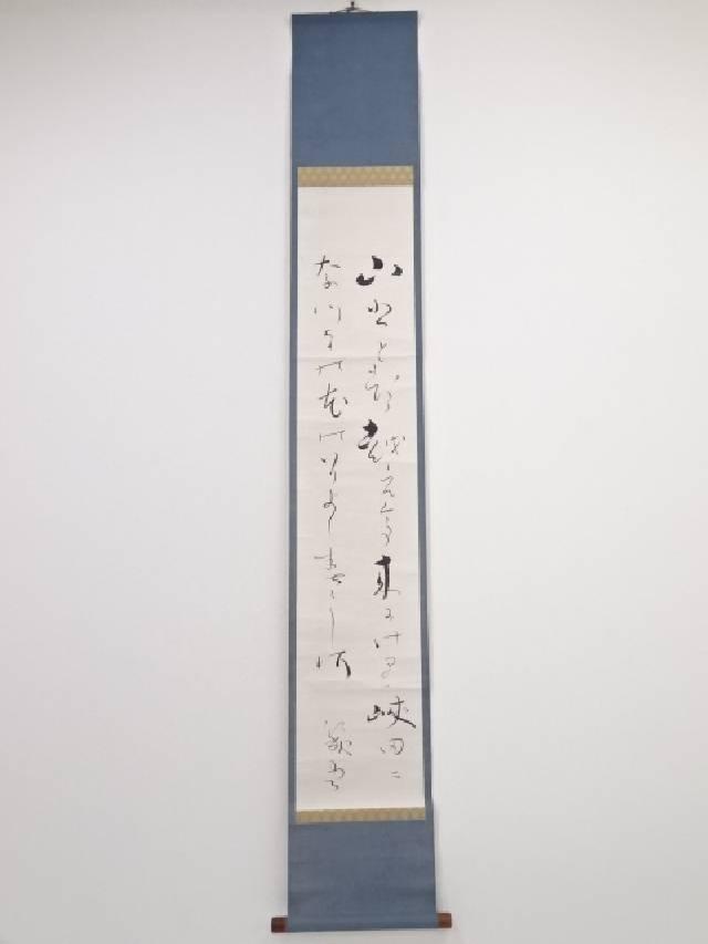 【夏セール30%オフ!】【書画】早川幾忠筆 和歌図 肉筆紙本掛軸(保護箱)【送料無料】