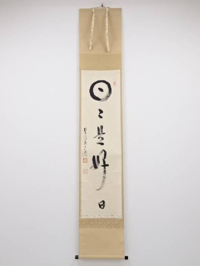 【スーパーSALE30%オフ!】【書画】前大徳雪尾要道筆 「日々是好日」一行書 肉筆紙本掛軸(共箱)【送料無料】