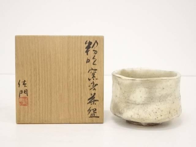 【ハッピーサマーセール40%オフ!】【茶道具】佐門造 粉吹窯変茶碗(共箱)【送料無料】