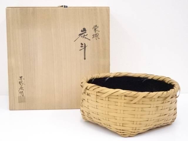 【ハッピーサマーセール40%オフ!】【茶道具】炭道具 赤塚宏明造 栄螺炭斗(共箱)【送料無料】