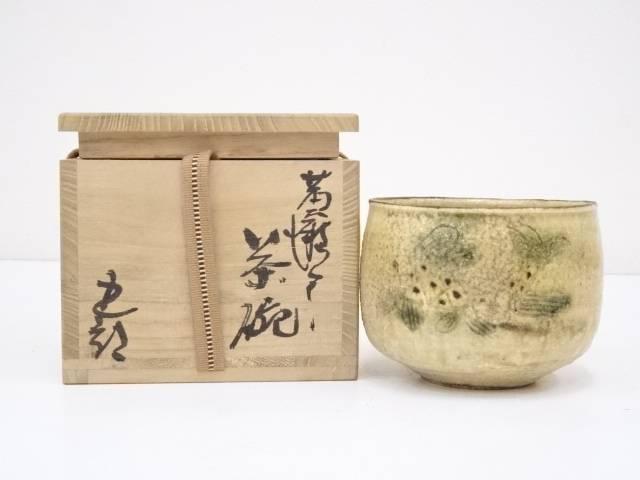 【ハッピーサマーセール30%オフ!】【茶道具】鈴木五郎造 黄瀬戸茶碗(共箱)【送料無料】