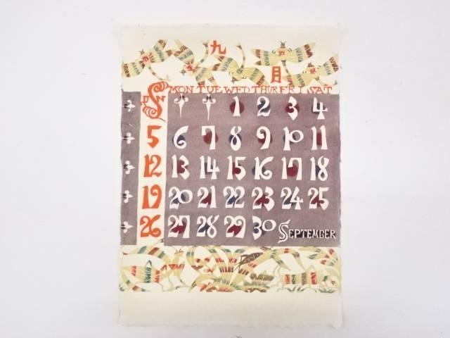 【残暑セール50%オフ!】【書画】人間国宝 芹沢介造 和紙型染カレンダー1993年(9月)【送料無料】