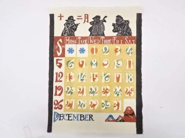 【夏セール50%オフ!】【書画】人間国宝 芹沢介造 和紙型染カレンダー1993年(12月)【送料無料】