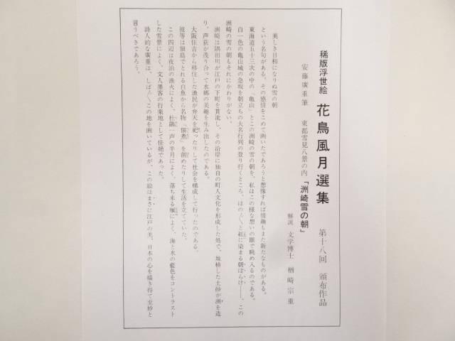 書画 歌川広重 洲崎の日の出 手摺浮世絵木版画 送料無料ALqS435cRj