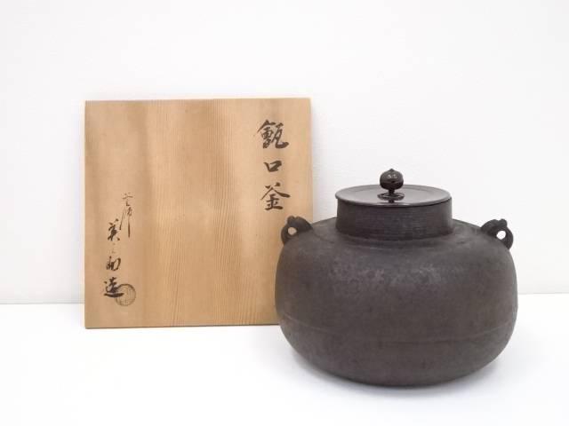 【残暑セール50%オフ!】【茶道具】釜師和田美之助造 甑口釜(共箱)【送料無料】