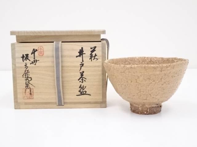 【ハッピーサマーセール40%オフ!】【茶道具】萩焼 坂高麗左衛門造 茶碗(共箱)【送料無料】