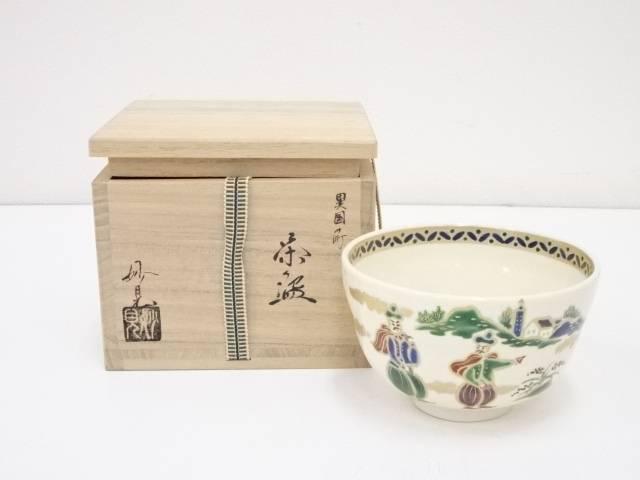 【ハッピーサマーセール30%オフ!】【茶道具】京焼 妙見窯造 色絵異国の町茶碗(共箱)【送料無料】