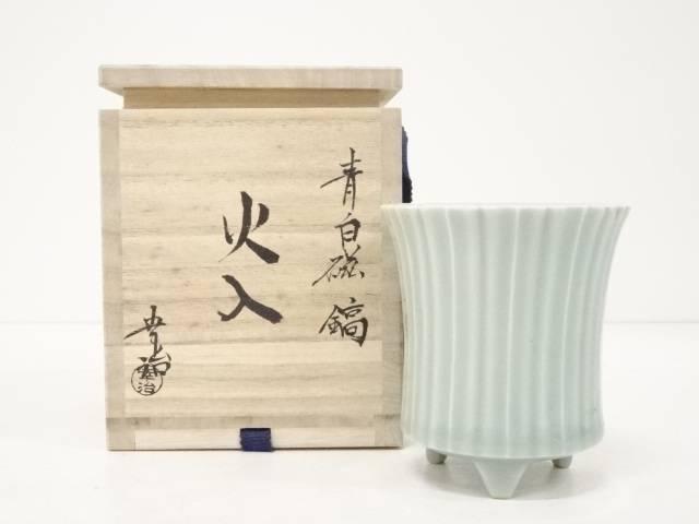 【茶道具】加藤幸治造 青白磁鎬火入(共箱)【送料無料】