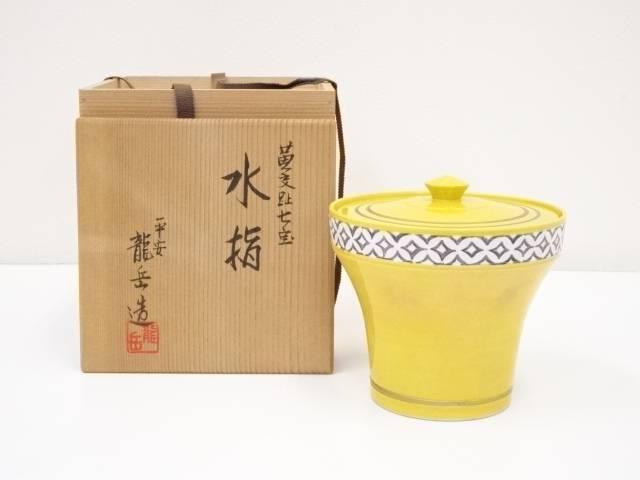 【茶道具】京焼 龍岳造 黄交趾七宝水指(共箱)【送料無料】