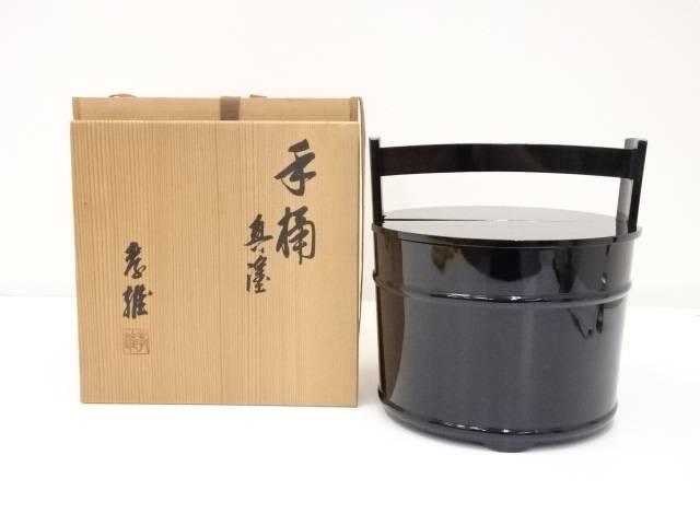 【茶道具】孝雄造 真塗手桶(共箱)【送料無料】