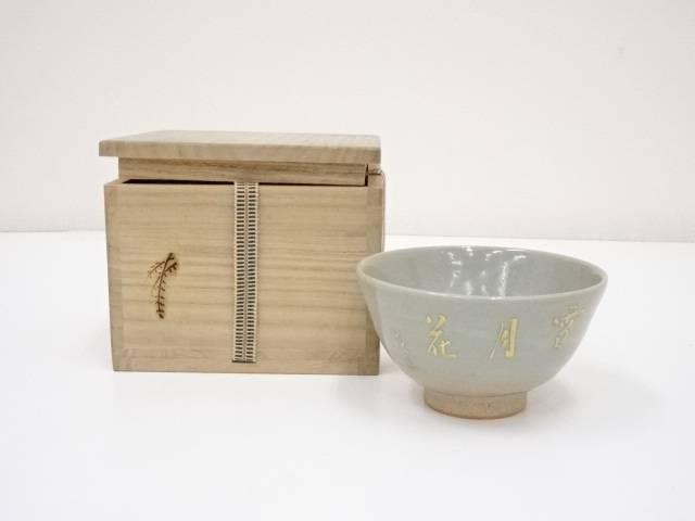 【茶道具】尋牛斎文字入茶碗(共箱)【送料無料】