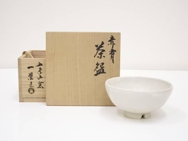 【茶道具】赤膚焼 豊田一景造 茶碗(共箱)【送料無料】
