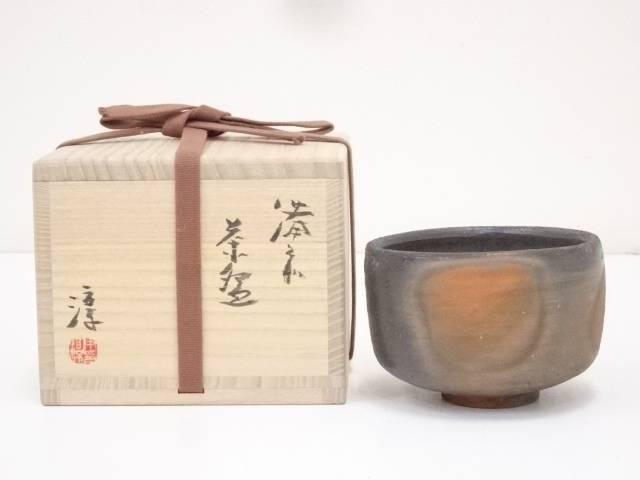 【茶道具】備前焼 人間国宝伊勢崎淳造 茶碗(共箱)【送料無料】