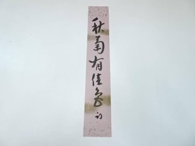 【夏セール30%オフ!】【書画】十二代尋牛斎筆 「秋菊有佳色」 肉筆短冊【送料無料】