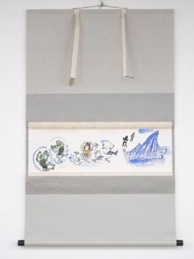 【書画】清水公照筆 □p【送料無料】 「青嵐」 肉筆紙本掛軸(共箱)