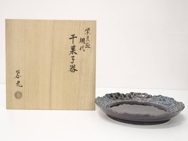 【茶道具・着物】送料無料 【茶道具】京焼 中村翠嵐造 紫交趾網代干菓子器(共箱)【送料無料】