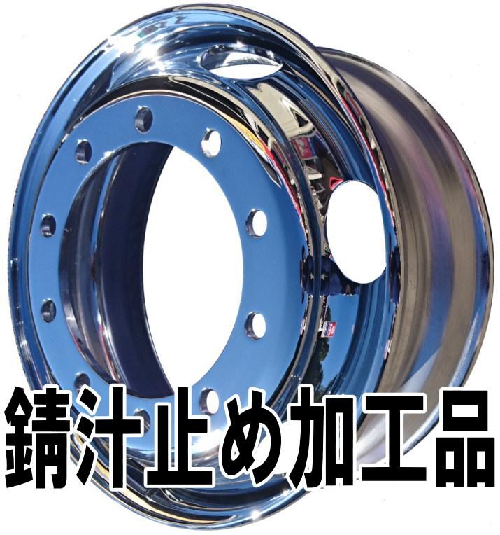 メッキホイールトラック・ダンプ・大型車用サイズ22.5×825 10H 従来ISOフロント用 錆汁止め加工品