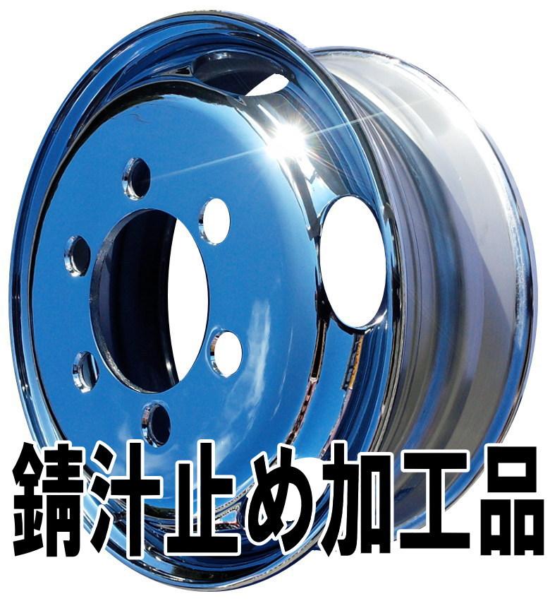 メッキホイールトラック・ダンプ・大型車用サイズ19.5×675 6Hフロント用 錆汁止め加工品