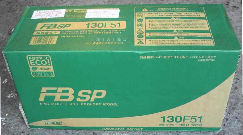 古河バッテリー130F51
