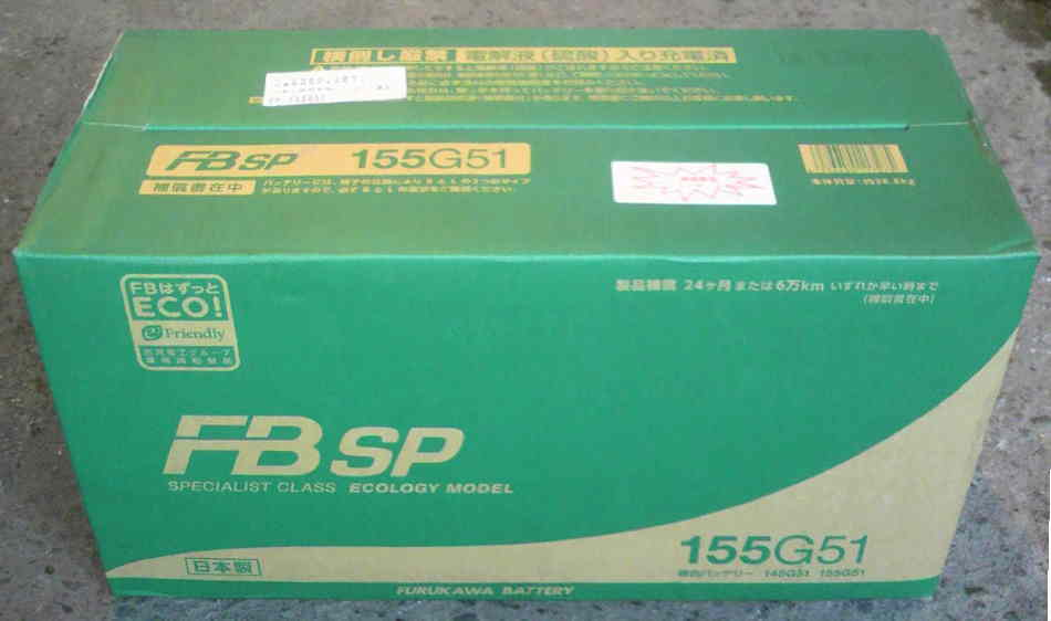 古河バッテリー155G51