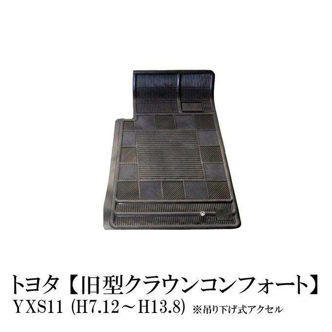 地域別送料無料 旧型クラウンコンフォート タクシー 吊り下げ式アクセル お得セット YXS11 平成7年12月~平成13年8月 においが気にならない 高品質ラバーマット 10台分 フロント右 蔵 運転席用 ゴムマット 日本製