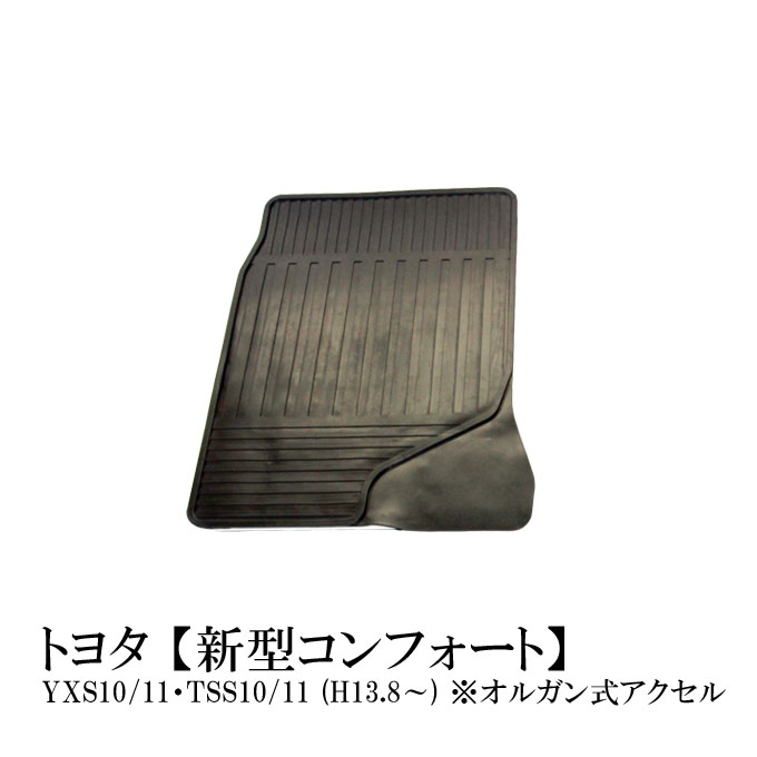 地域別送料無料 即納送料無料 コンフォート 小型車 オルガン式アクセル YXS10 11 TSS10 平成13年8月~現行 助手席用 10台分 ラバーマット 驚きの値段 ゴムマット 日本製 高品質 においが気にならない フロント左