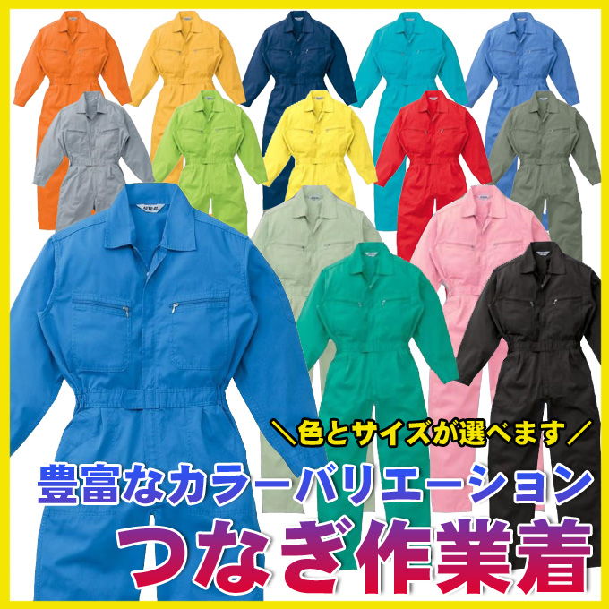 ★割引クーポン配布中★お名前プリントできます!15色から選べる!つなぎ服【サイズ4L・5L】 豊富なカラーバリエーション 日本製 帯電防止 YKKファスナー オールシーズンOK 作業着 おしゃれなワークウェア ジャンプスーツ