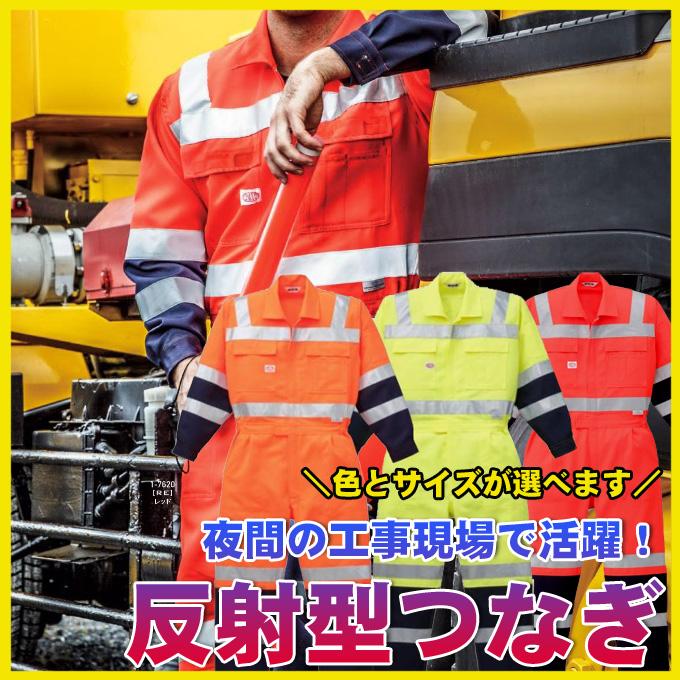 ★割引クーポン配布中★お名前プリントできます!反射型つなぎ服【サイズ4L・5L】 選べる3色 日本製 帯電防止 YKKファスナー オールシーズンOK 作業着 おしゃれなワークウェア