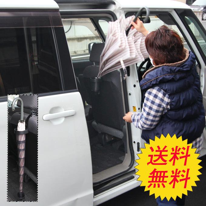 激安セール 割引クーポン発行中 ズバッと 挿して収納できるカサケース コンパクトタイプ 折りたたみ 使い方は簡単 車内が濡れない ケース 濡れない 傘入れ 送料無料カード決済可能 ホルダー 収納 取付説明書付属 車