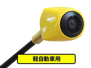 外装カー用品 新作 フロントカメラ 軽自動車 いよいよ人気ブランド カメレオンFisheye
