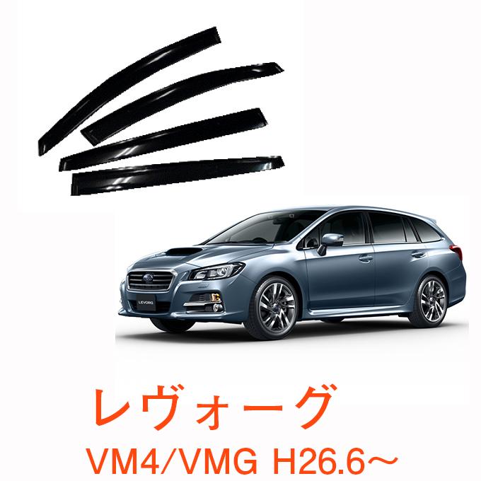 ★割引クーポン配布中★スバル レヴォーグ VM4/VMG ※A~D型対応 平成26年6月~ 純正型サイドバイザー/ドアバイザー 日本メーカー品