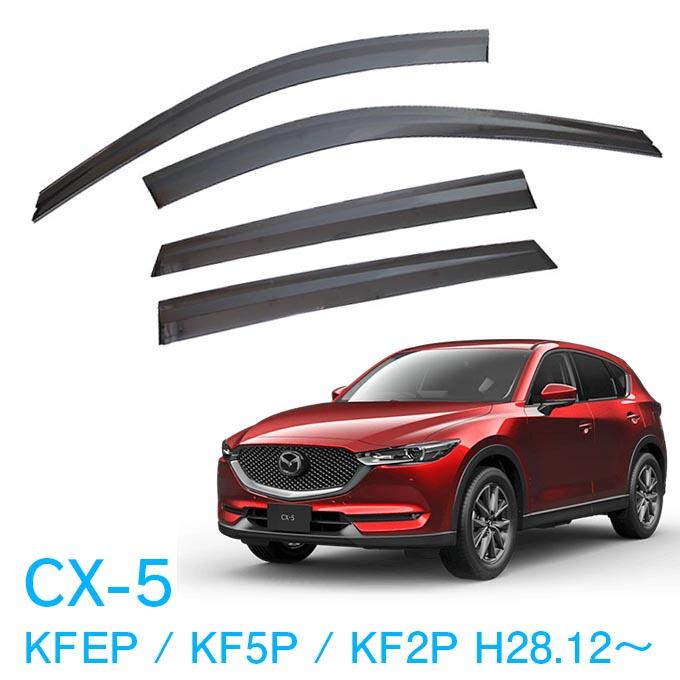 CX-5 テープと留め具のダブル固定で耐久性 安全性バツグン 車種別設計だからジャストフィット 割引クーポン配布中 マツダ KFEP KF5P KF2P 訳ありセール 格安 4枚セット ドアバイザー 留め具一式 平成28年12月~ 脱脂綿 純正型サイドバイザー 1台分 取付説明書付属 お得 全グレード対応