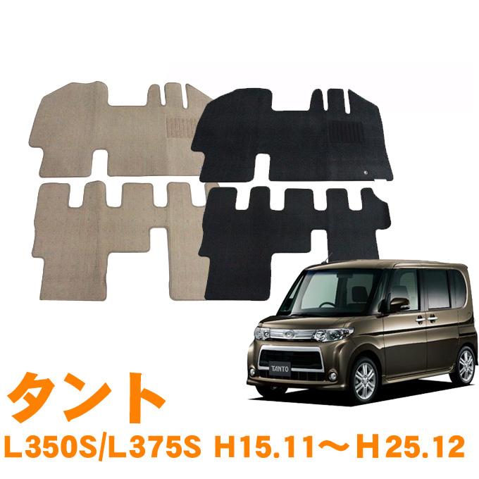 ★割引クーポン配布中★ダイハツ タント L350S/L375S 2WD/リアヒーター無車専用オリジナル一体型 フロアマット 日本製