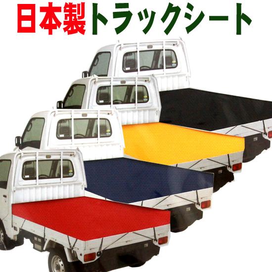 安心の日本製 割引クーポン配布中 新発想 2020新作 軽トラがカラフルでおしゃれに目立っちゃう 軽トラック用 荷台カバー全4色 高品質 メーカー再生品 キャリィ ハイゼット ミニキャブ クリッパー サイズ1.9m×2.1m 荷台シート トラックシート