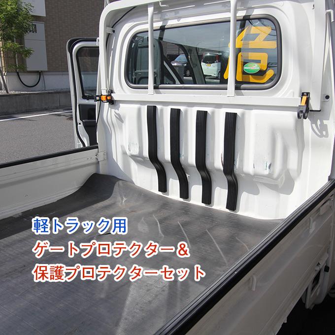 海外輸入 割引クーポン配布中 安心の日本製 荷台保護プロテクターセット ゲートプロテクター三方と保護プロテクター4本で 車と荷物を衝撃や傷から守ります キャリィ スクラム 未使用 ピクシス サンバー ハイゼット クリッパー ミニキャブ