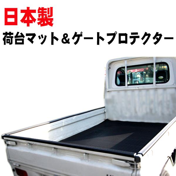 新車 納車に最適 軽トラック汎用 キャリィ ハイゼット ミニキャブ クリッパー サンバー スクラム ピクシス 鳥居プロテクター追加購入可 割引クーポン配布中 丈夫で長持ち イヤなにおいもありません 即納最大半額 安心の日本製 ゴムマット ゲートプロテクター トラック セール特別価格 ゴム製 汎用 厚み5ミリ 大型商品 軽トラック用 高品質 あおり 5mm厚荷台ゴムマット においなし 荷台シート 三方