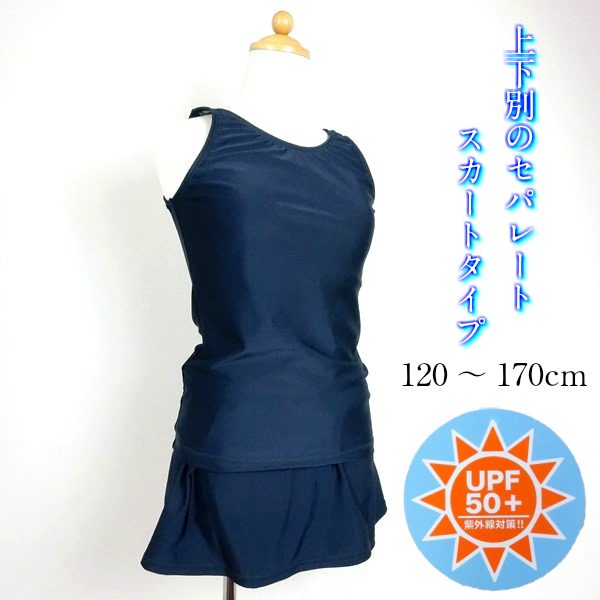 上下別のセパレートタイプです スクール水着 セパレート スカート付 子供 1点までメール便可能 当店限定販売 大規模セール こども 女児 サイズ120~170cm 女子