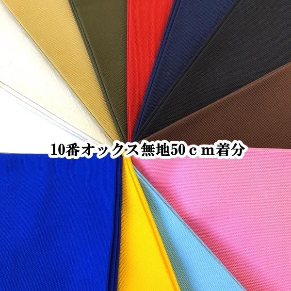 しっかりとした厚手の生地 生地 カットクロス 10番オックス 無地 2点メール便可能 12色 約112cm×50cm AL完売しました。 カラー 大放出セール