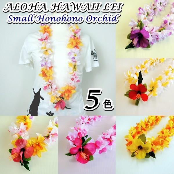 フラの定番ブランド ALOHA HAWAII LEIのレイ フラダンス レイ 首飾り ハワイアン ブランド買うならブランドオフ スモール LEI オーキッド ホノホノ 激安 L-117 Small Orchid 14020 Honohono
